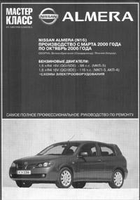 руководство по ремонту ниссан альмера классик 2008