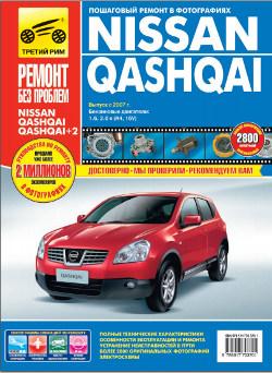 Nissan qashqai руководство по ремонту и обслуживанию