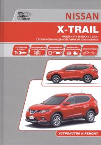 Руководство Nissan X-Trail T32